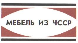 Мебель из ЧССР